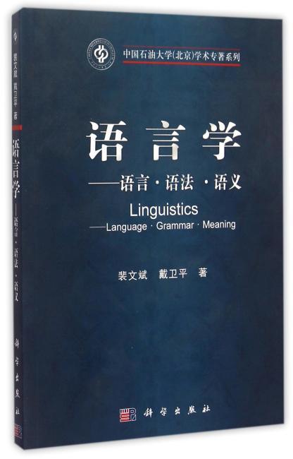 语言学——语言.语法.语义