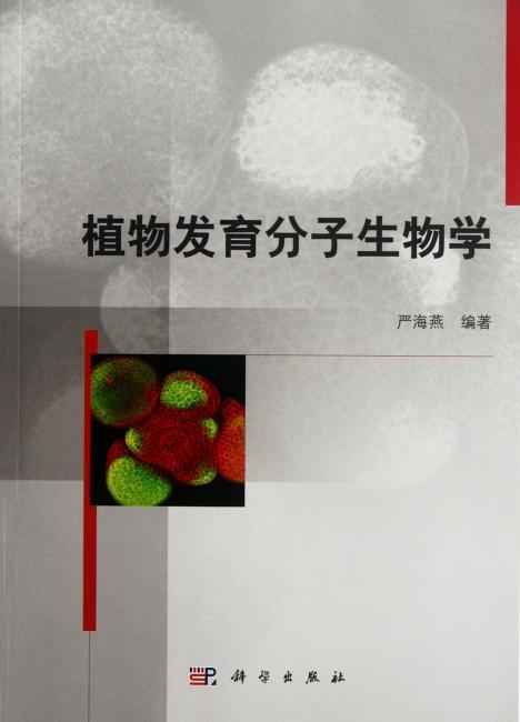 植物发育分子生物学