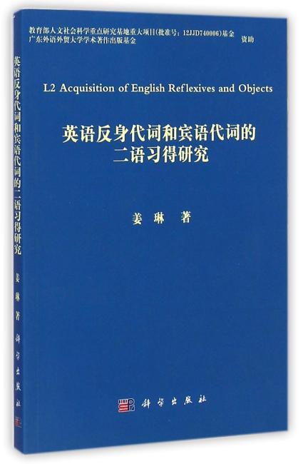 英语反身代词和宾语代词的二语习得研究