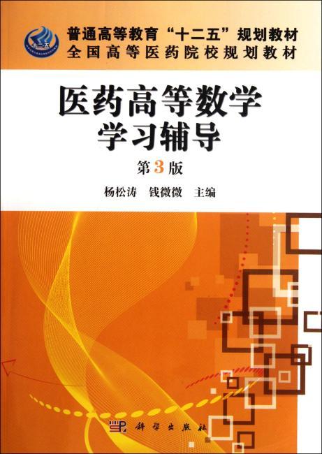 医药高等数学学习辅导(第3版)