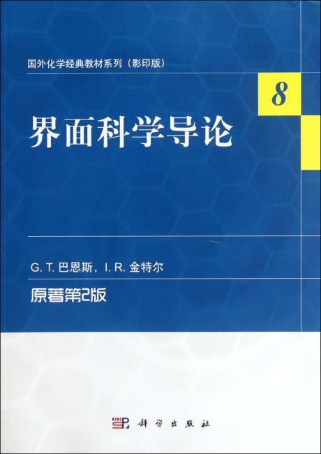 界面科学导论  (原著第2版)