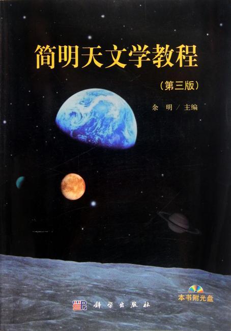 简明天文学教程(第三版)