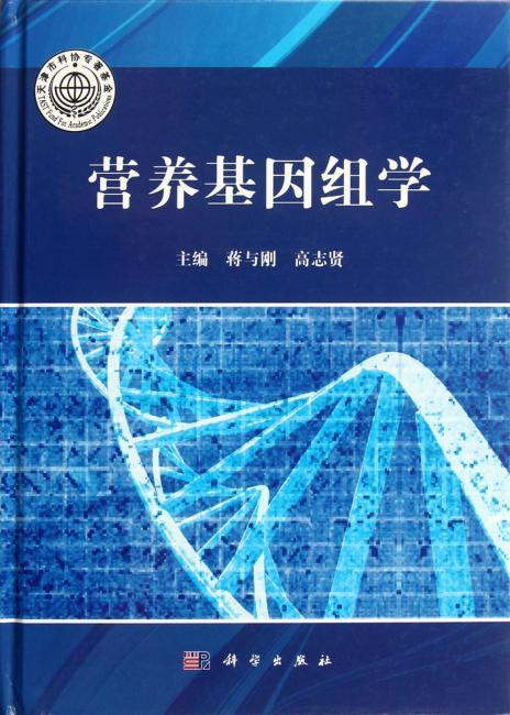 营养基因组学