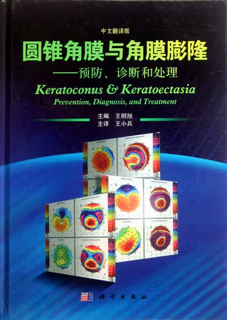 圆锥角膜与角膜膨隆——预防诊断和处理
