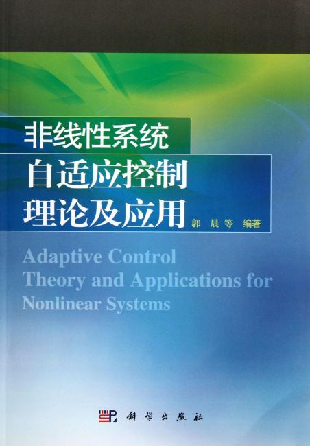 非线性系统自适应控制理论及应用