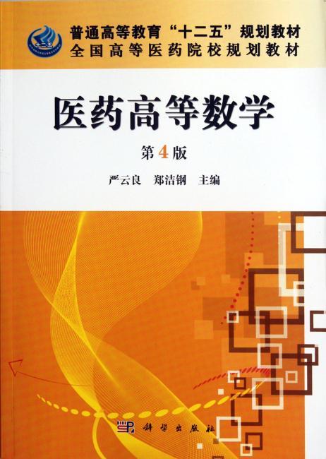 医药高等数学(第4版)