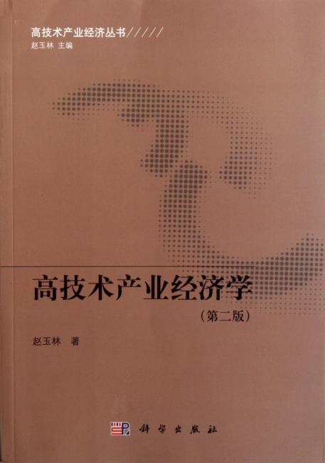高技术产业经济学(第二版)