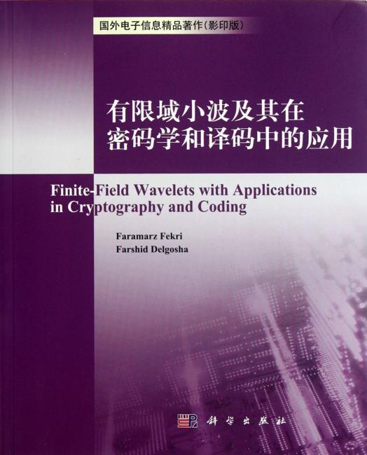 有限域小波及其在密码学和译码中的应用