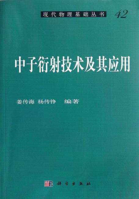 中子衍射技术及其应用