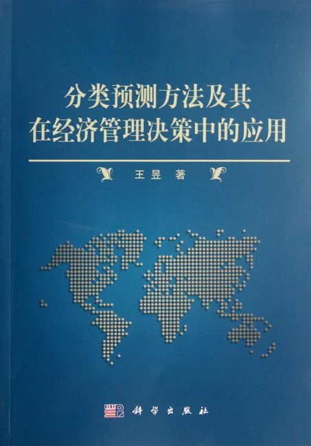 分类预测方法及其在经济管理决策中的应用