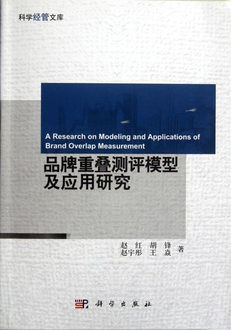 品牌重叠测评模型及应用研究