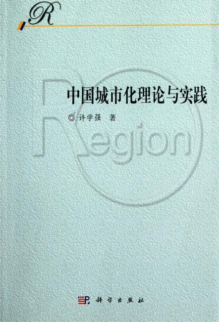 中国城市化理论与实践