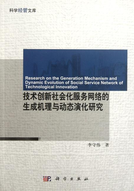 技术创新社会化服务网络的生成机理与动态演化研究