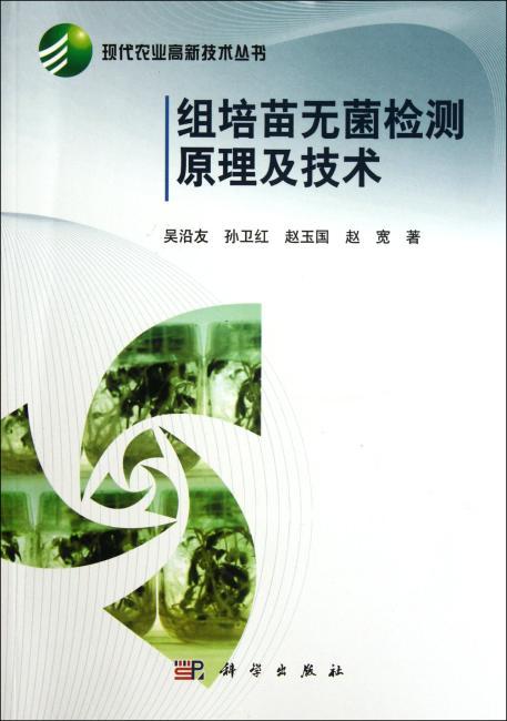 组培苗无菌检测原理及技术