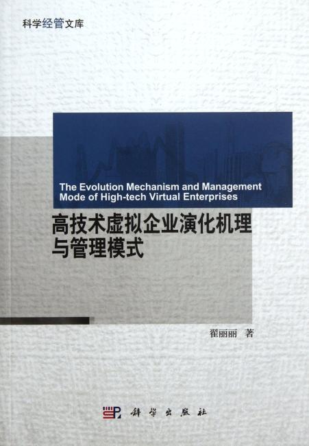 高技术虚拟企业演化机理与管理模式