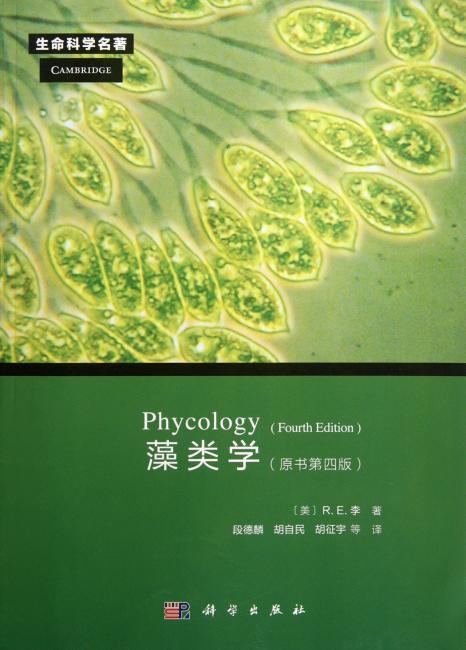 藻类学Phycology