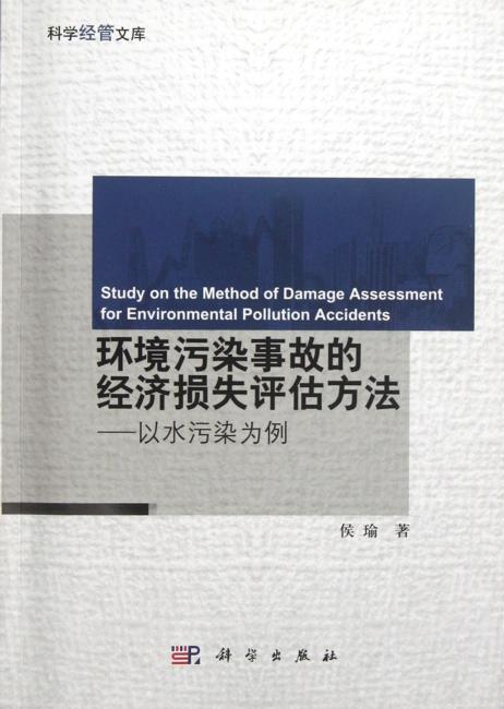 环境污染事故的经济损失评估方法——以水污染为例