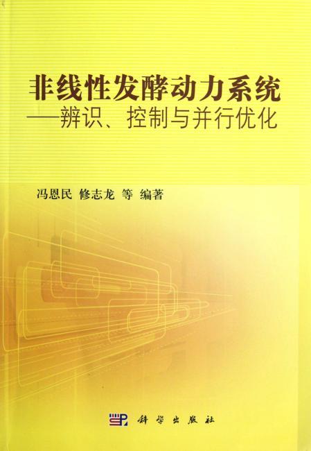 非线性发酵动力系统——辨识控制与并行优化