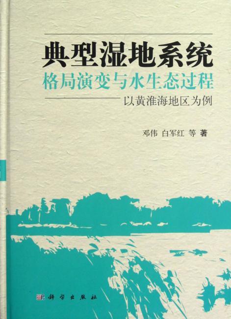 典型湿地系统格局演变与水生态过程——以黄淮海地区为例