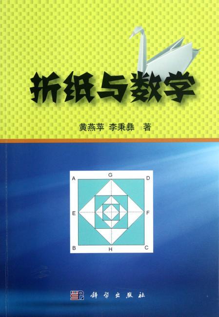 折纸与数学