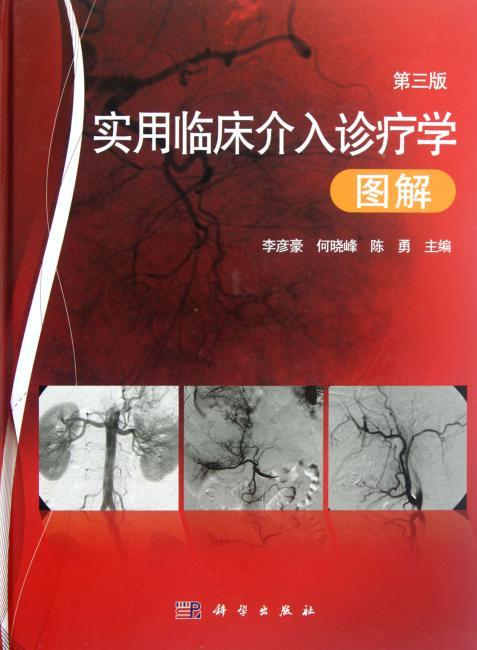 实用临床介入诊疗学图解(第三版)