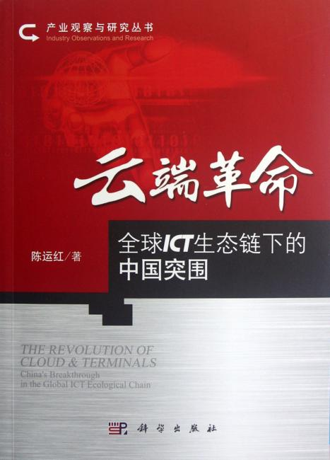 云端革命——全球ICT生态链下的中国突围