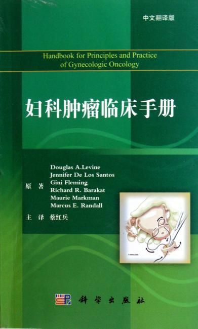 妇科肿瘤临床手册
