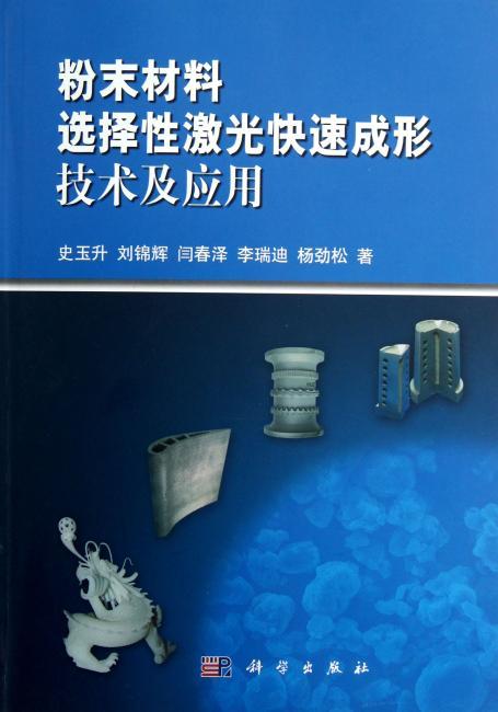 粉末材料选择性激光快速成形技术及应用