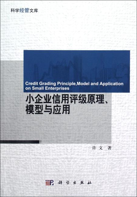 小企业信用评级原理模型与应用
