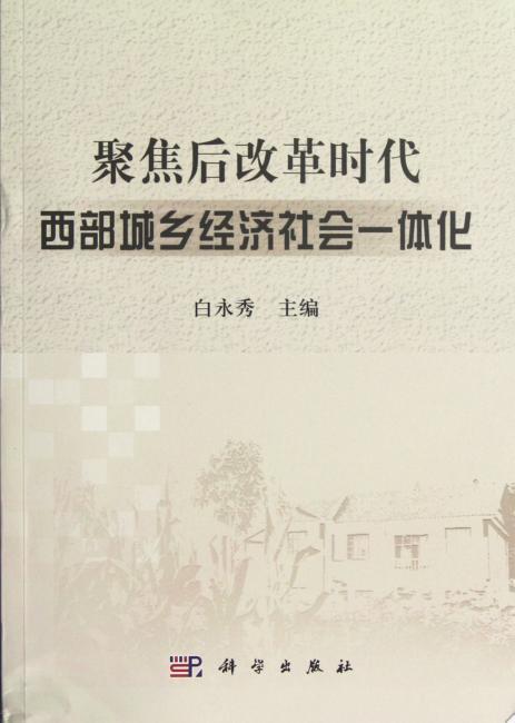 聚焦后改革时代西部城乡经济社会一体化