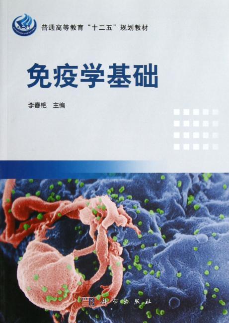 免疫学基础