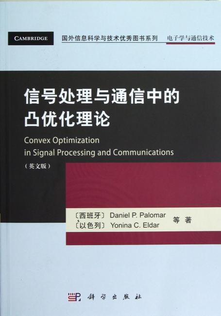 信号处理与通信中的凸优化理论(英文版)