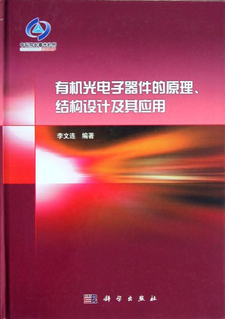 有机光电子器件的原理结构设计及其应用