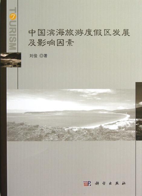 中国滨海旅游度假区发展及影响因素