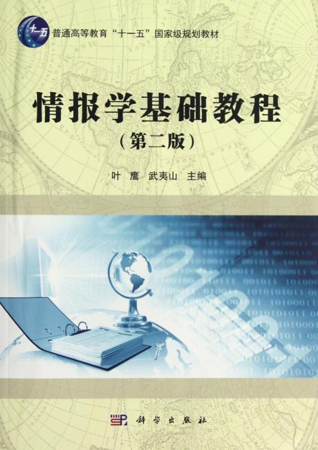 情报学基础教程(第二版)