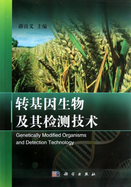 转基因生物及其检测技术