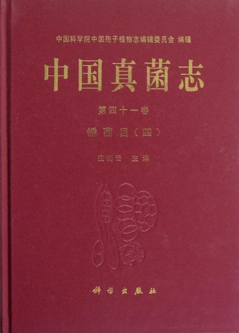 中国真菌志 第四十一卷
