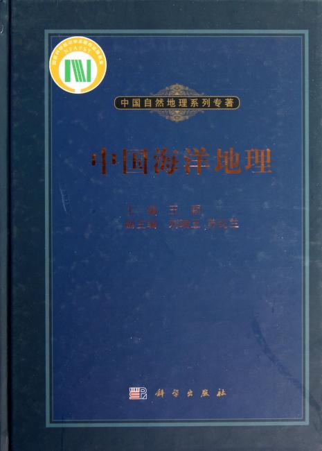 中国海洋地理