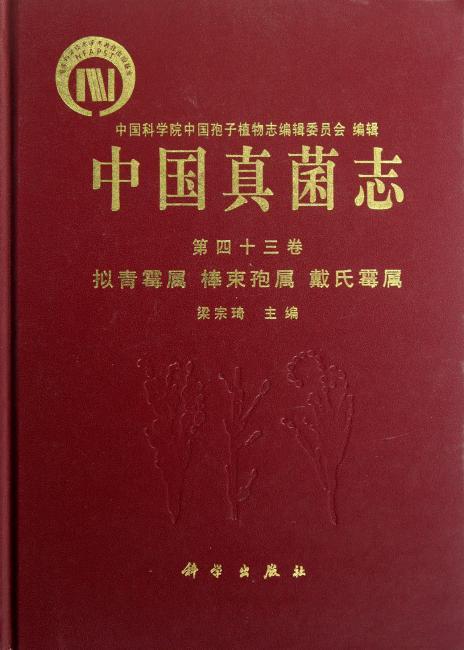 中国真菌志 第四十三卷 拟青霉属 棒束孢属 戴氏霉属