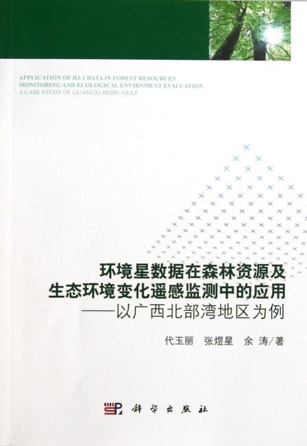 环境星数据在森林资源及生态环境变化遥感监测中的应用——以广西北部湾地区为例
