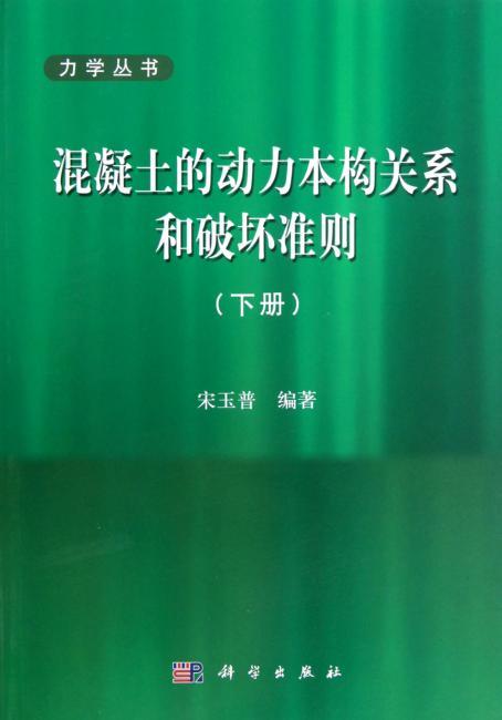 混凝土的动力本构关系和破坏准则(下册)