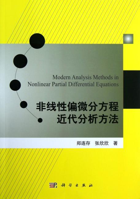 非线性偏微分方程近代分析方法