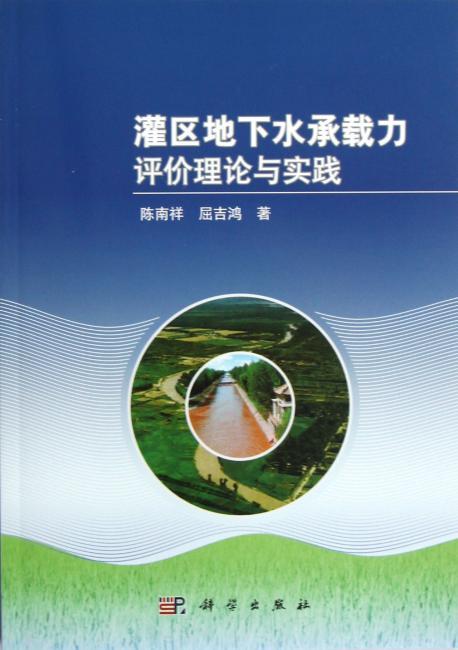 灌区地下水承载力评价理论与实践