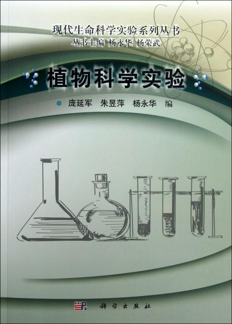 植物科学实验