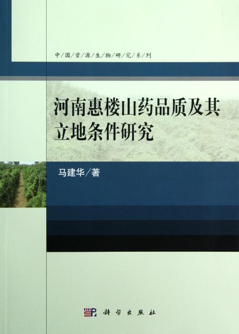 河南惠楼山药品质及其立地条件研究