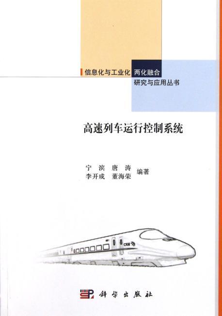 高速列车运行控制系统