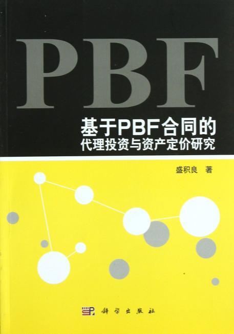 基于PBF合同的代理投资与资产定价研究