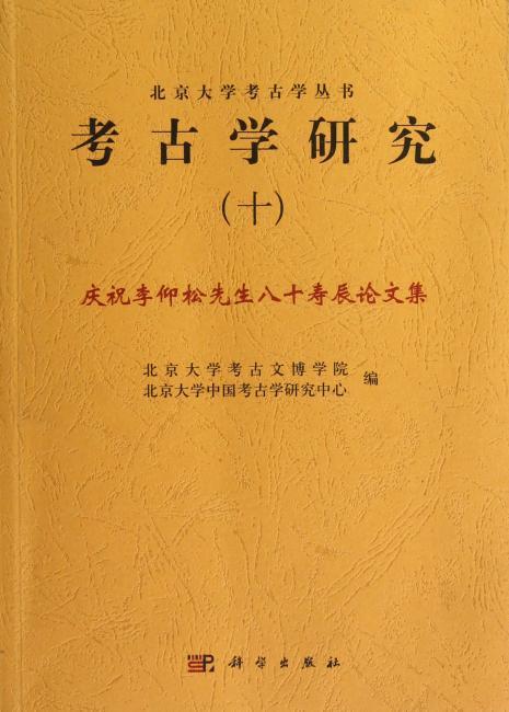 考古学研究(十)
