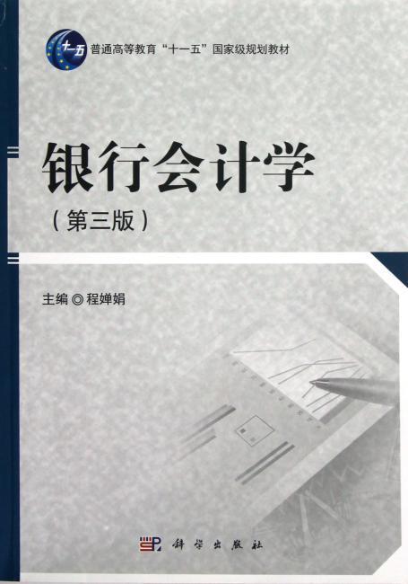 银行会计学(第三版)