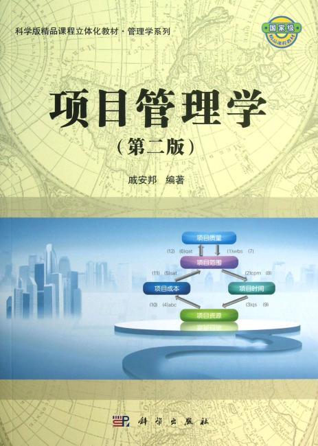 项目管理学(第二版)
